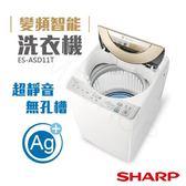 下殺 ! 送乾衣架【夏普SHARP】超靜音無孔槽變頻智能洗衣機 ES-ASD11T
