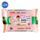 巧媽咪嬰兒柔濕巾20片*72包(箱)【愛買】