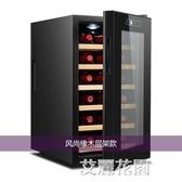 VN-18T紅酒櫃恒溫酒櫃冷藏家用小型電子恒濕迷你保濕雪茄櫃QM『艾麗花園』