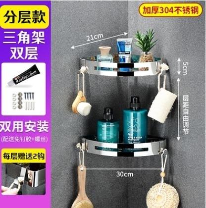 浴室置物架 304不銹鋼衛生間置物架壁掛免打孔浴室轉角架淋浴房洗澡三角收納