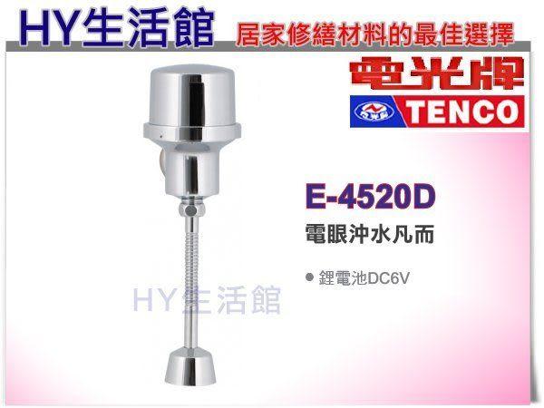TENCO 電光牌 E-4520D 電眼沖水凡而 小便斗感應沖水器
