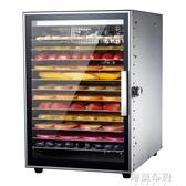 食物烘乾機 心馳家用水果烘干機食品溶豆魚干肉干寵物零食風干機果干機箱商用 【美好時光】