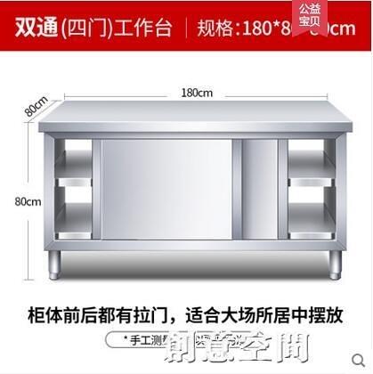 不銹鋼家用拉門工作台廚房桌子打荷操作台切菜商用台面案板櫃 NMS創意空間
