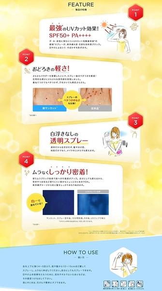 日本 KOSE SUNCUT UV 曬可皙 高效防曬噴霧 (無香型) 50g【公司貨】