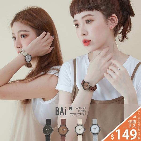 手錶 隱形感數字刻度織帶平面腕錶-BAi白媽媽【306076】