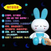 小白兔子會唱歌嬰兒童故事機早教機可充電下載寶寶音樂播放器玩具 igo