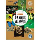 全方位百科(動物生態):昆蟲與兩棲類