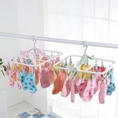 衣架多夾子圓盤家用內衣寶寶嬰兒【奇趣小屋】