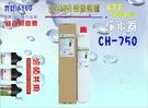 濾水器.製冰機OCEAN CH-950淨水器.商用飲水機咖啡機冷飲店.小吃店過濾器.貨號:6160【巡航淨水】