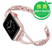新年好禮 時尚鑲鑚手鍊錶帶適用apple watch金屬iwatch123代蘋果手錶不銹鋼