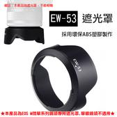 攝彩@佳能微單EW-53蓮花型遮光罩 Canon EF-M 15-45mm F/3.5-6.3 IS STM 鏡頭