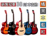 【奇歌】送調音器+教學+全配►38吋 民謠吉他 木吉他 吉他 五色任選