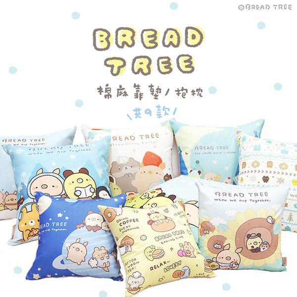 【BREAD TREE】麵包樹靠墊/抱枕 3D數碼印染-多款任選-品牌聯名獨家合作_TRP多利寶