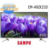 【SAMPO 聲寶】49吋 4K Smart LED液晶+視訊盒EM-49ZK21D(含運/不含安裝)