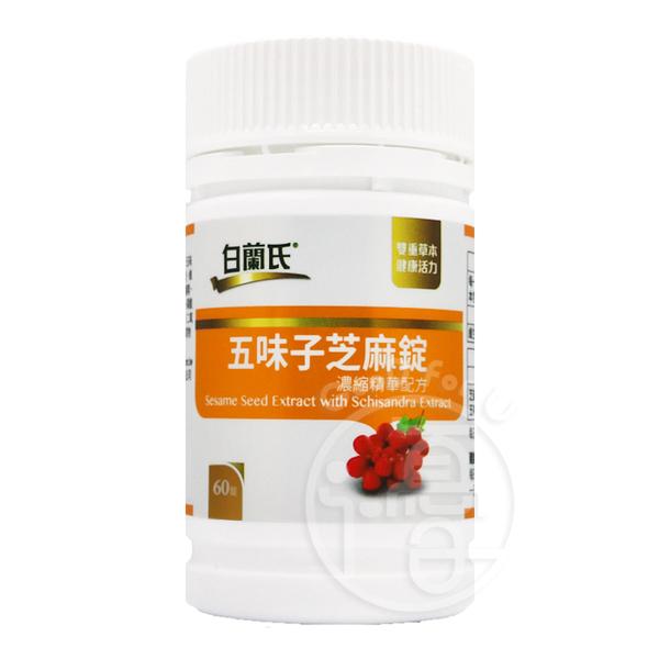 白蘭氏 五味子芝麻錠 濃縮精華配方60顆/罐 【i -優】