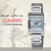 CASIO LTP-1283D-2A 秀麗風格 LTP-1283D-2ADF 現貨+排單 熱賣中!
