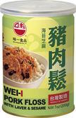 【味一食品】海苔芝麻豬肉鬆(易開罐)六件組