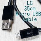 【35cm】LG G4/G3/G2/V10/Zero/Wine Smart/G Flex 2/G Pro 2/Nexus 5/4 H962/H815/H788//D855 原裝傳輸充電線/Micro USB