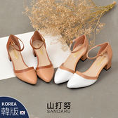韓版尖頭鞋 拼色皮革繞踝粗跟鞋- 山打努SANDARU【329567#46】