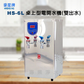 豪星牌 HS-6L 桌上型6公升電開水機(雙出水)/可調熱控/美國防火標準保溫材質/免運費【水之緣】