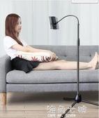 懶人支架床頭手機架看電視電影神器IPad平板夾通用網紅直播落地式三腳架多功 雙十二全館免運
