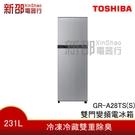 *新家電錧*【TOSHIBA 東芝GR-A28TS(S)】 231L雙門變頻電冰箱