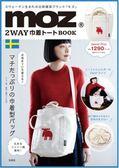moz時尚單品:兩用束口背提包