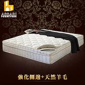 ASSARI-風華厚舒柔布三線強化側邊獨立筒床墊(雙大6尺)