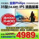 限時【4989元】全新Philips 356M6QJAB 35型IPS液晶螢幕網購最便宜台南可自取全台宅配支援防疫特價