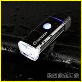 led手電筒 USB充電強光自行車燈前燈手電筒山地車死飛尾燈騎行裝備
