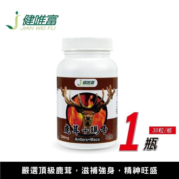 【健唯富】鹿茸+瑪卡(30粒/瓶)-1瓶-紐西蘭鹿茸 增強體力 滋補強身 現貨 台灣公司貨