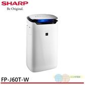 *元元家電館*SHARP 夏普 自動除菌離子空氣清淨機 FP-J60T-W