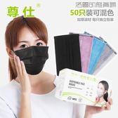 一次性口罩50只裝四層透氣活性炭【洛麗的雜貨鋪】