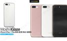 Moshi iGlaze iPhone 8 Plus / 7 Plus 專用 超薄 時尚 保護殼 公司貨