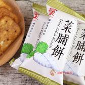 竹山日香_菜脯餅-3000g【0216零食團購】G512-5