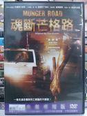 挖寶二手片-J05-064-正版DVD*電影【魂斷芒格路】-布魯斯大衛森*藍道巴丁寇夫