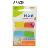 【奇奇文具】【N次貼 標籤索引】66535 4色-80片耐用型色塊分類索引片