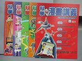 【書寶二手書T3/少年童書_QFW】科學漫畫講義_91~96期間_共5本合售_什麼是荷爾蒙?等