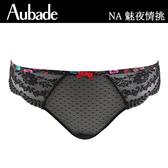 Aubade-魅夜情挑S-L印花蕾絲丁褲(黑)NA