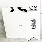 OS提袋 紙袋 送禮必備 含提繩 | OS小舖