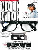 名牌太陽眼鏡專刊 VOL.48