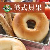 【銅板美食】美式貝果(6入裝)