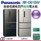 【信源】610公升【Panasonic國...