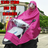雨衣電動車摩托車面罩騎行成人單人男女士加大加厚雨披電瓶車雨衣【新店開張85折促銷】