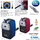 2011年日本文具大賞*日本製*Carl Angel-5 Royal 二階段可調式鐵殼鋼琴烤漆削鉛筆機(A5RY)3色可選