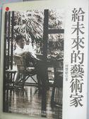 【書寶二手書T1/藝術_HHT】給未來的藝術家_何懷碩
