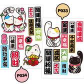 【金石工坊】招財貓貼紙 裝飾大貼紙 行李箱貼紙 2件組