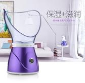 蒸氣機熱噴臉部美容儀面部熏蒸儀蒸汽打開 YXS 【快速出貨】