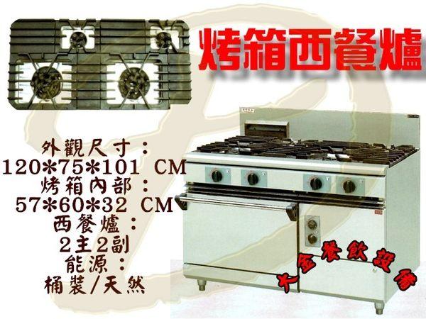 台製烤箱西餐爐/二主二副爐/瓦斯烤箱西餐爐/平口爐/瓦斯爐/雙口西餐爐/大金餐飲設備