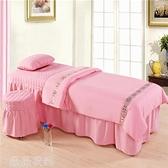 美容床罩 美容床罩四件套簡約定做帶胸洞韓式網紅美容店床罩高檔北歐風 薇薇MKS